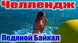 Челлендж  ЛЕДЯНОЙ Байкал.