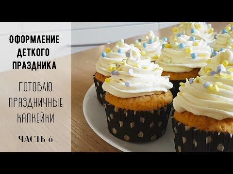 Рецепт КАПКЕЙКОВ С НАЧИНКОЙ. Сладкий стол на детский праздник ЧАСТЬ #6 Как приготовить пирожные