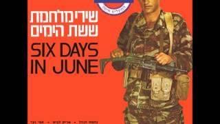 נחמה הנדל- הקברניט- שירי מלחמת ששת הימים