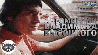 Автомобили Владимира Высоцкого (Автомобили Знаменитых Людей)(, 2017-07-10T09:00:04.000Z)