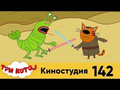 Три кота | Серия 142 | Киностудия