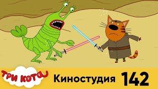 Три кота  Серия 142  Киностудия