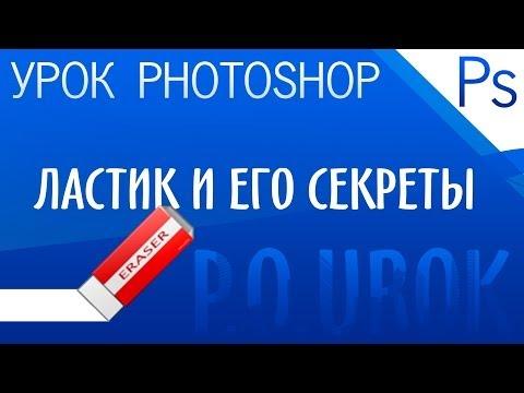 Как работает ластик в фотошопе