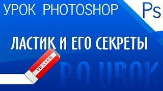 Adobe Photoshop - Инструмент