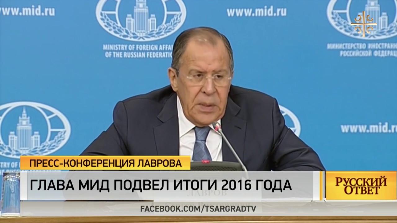 Русский ответ: Глава МИД подвел итоги 2016 года