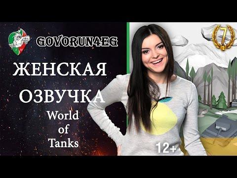 WoT NEWS Женская озвучка в World of Tanks (Т110Е4) | Govorun4eg