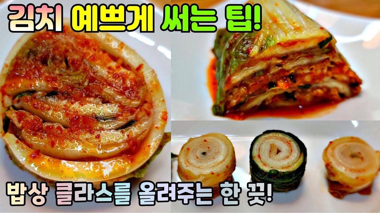 [명절 맞춤 / 꼭 해보세요] 김치 예쁘게 써는 3가지 방법! 식탁 클라쓰를 확 올려줍니다.