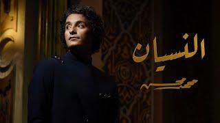 Mohamed Mohsen - El Nesyan (Official Video Clip) | محمد محسن - النسيان