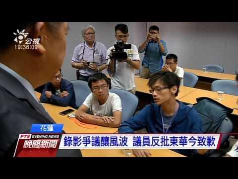 議會旁聽錄影 東華大學生被警強制架離 20160509 公視晚間新聞