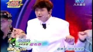 小鬼黃鴻升-娛百20130517唱跳超有感