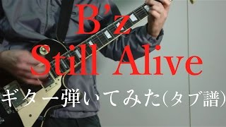 B'z - Still Alive(short size)ギター弾いてみた【TAB譜】