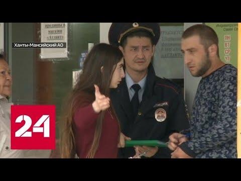 В Нижневартовске буйный водитель набросился на съемочную группу - Россия 24