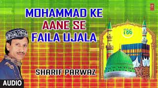 ► मोहम्मद के आने से फैला उजाला (Audio) || SHARIF PARWAZ || T-Series Islamic Music Mp3