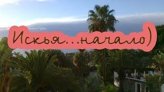 остров Искья, Италия, сентябрь 2016, отдых, первые впечатления..(ОТДЫХ НА ИСКЬЕ, Италия, первые впечатления, первые дни на острове, первые виды. Дальше будет еще много видео..., 2016-09-20T20:31:14.000Z)