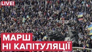 """LIVE! Марш """"Ні капітуляції"""" у Києві"""