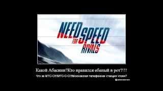 V.P - Старуха в непонятках о Need For Speed Rivals