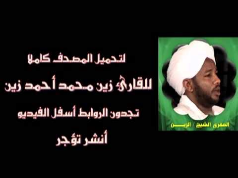 تحميل القران بصوت محمد جبريل