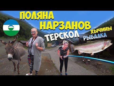 Эльбрус, Поляна нарзанов прогулка, Нарзаны летом, рыбалка приэльбрусье Цены на Хычины