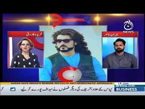 G For Gharida - 19 January 2018 - Aaj News