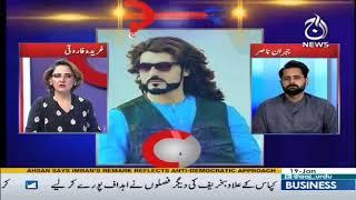 G For Gharida - 19 January 2018 | Aaj News