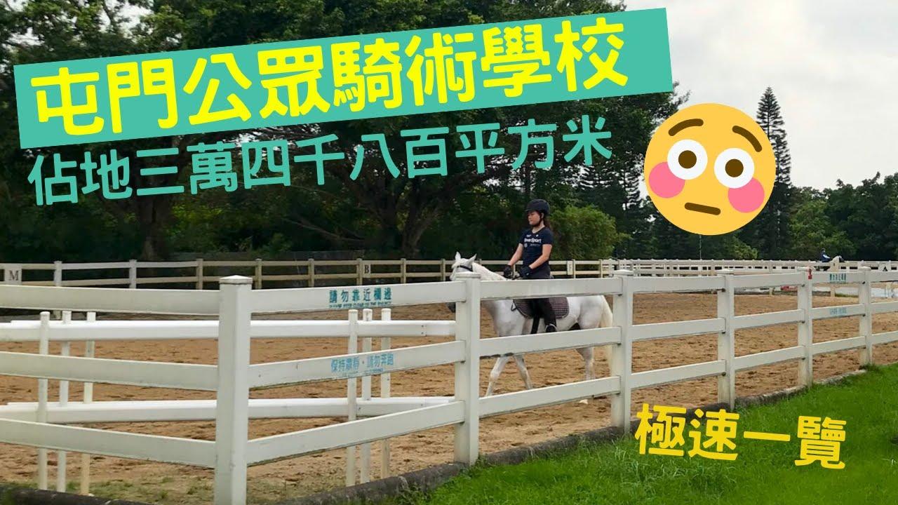 最大最偏遠清幽的馬術學校|屯門公眾騎術學校|騎馬|香港好去處|4k|VNT流浪地圖 - YouTube