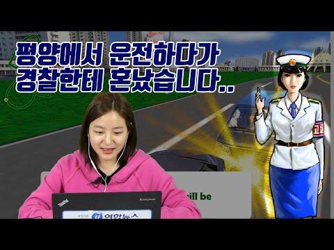 (eng·中文)-북한판-카트라이더?-북한에서-만든-게임-해봤습니다!