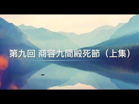 《涛哥侃封神》「封神演义第九回 商容九间殿死节」
