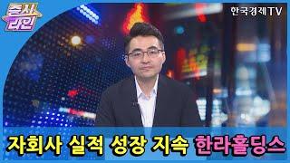 자회사 실적 성장 지속 한라홀딩스 / 한국경제TV / …