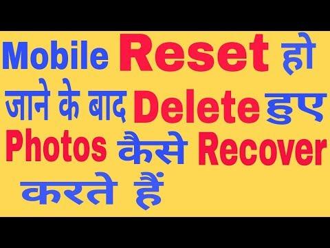 Mobile Reset Ho Jane Ke Baad Delete Huye Photos Kaise Recover Karte Hain