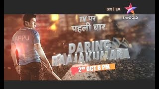 Daring Rajakumara Promo TV Telecast on 2 OCT At 8 PM On Star Gold