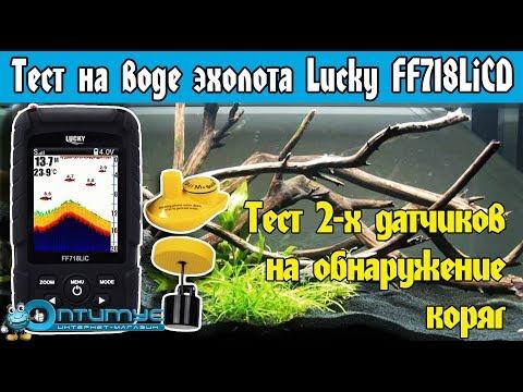 Эхолот Lucky FF718LiCD - тест на воде, коряги видит или нет