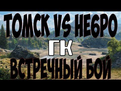 T0MCK Vs HE6PO ГК Перевал Встречный бой НИЧЬЯ...