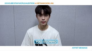 2018 CUBE STAR WORLD AUDITION in VIETNAM (HCM, HN) / ARTIST MESSAGE - YOO SEONHO