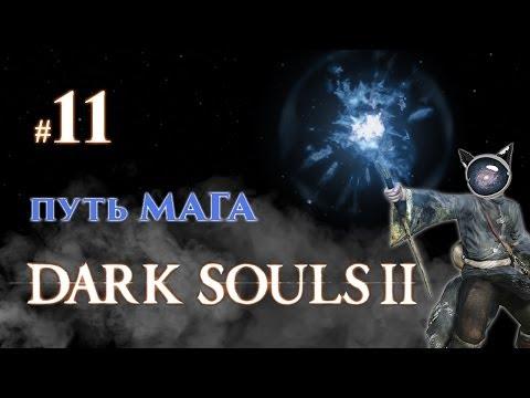 Dark Souls 2. Прохождение #11 - Путь мага. Босс:  Древний Драконоборец