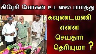 கதறிய கவுண்டமணி | goundamani goes to crazy mohan last respect