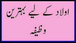 Wazifa For Children In Urdu | Aulad Ka Wazifa In Urdu