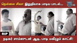 nellai-siva-last-singing-video-hindu-talikies