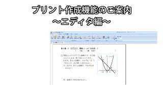 プリント作成機能 エディタ編