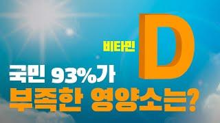 한국인의 93%가 부족한 영양소, 온가족이 살기 위해 …
