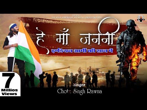 हे माँ जननी जन्मभूमि छोटू सिंह रावणा देश भक्ति सांग Chotu Singh Rawna new desh bhakti song he maa