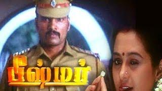 Bheeshmar | Ranjith,Devayani | Superhit Tamil Movie