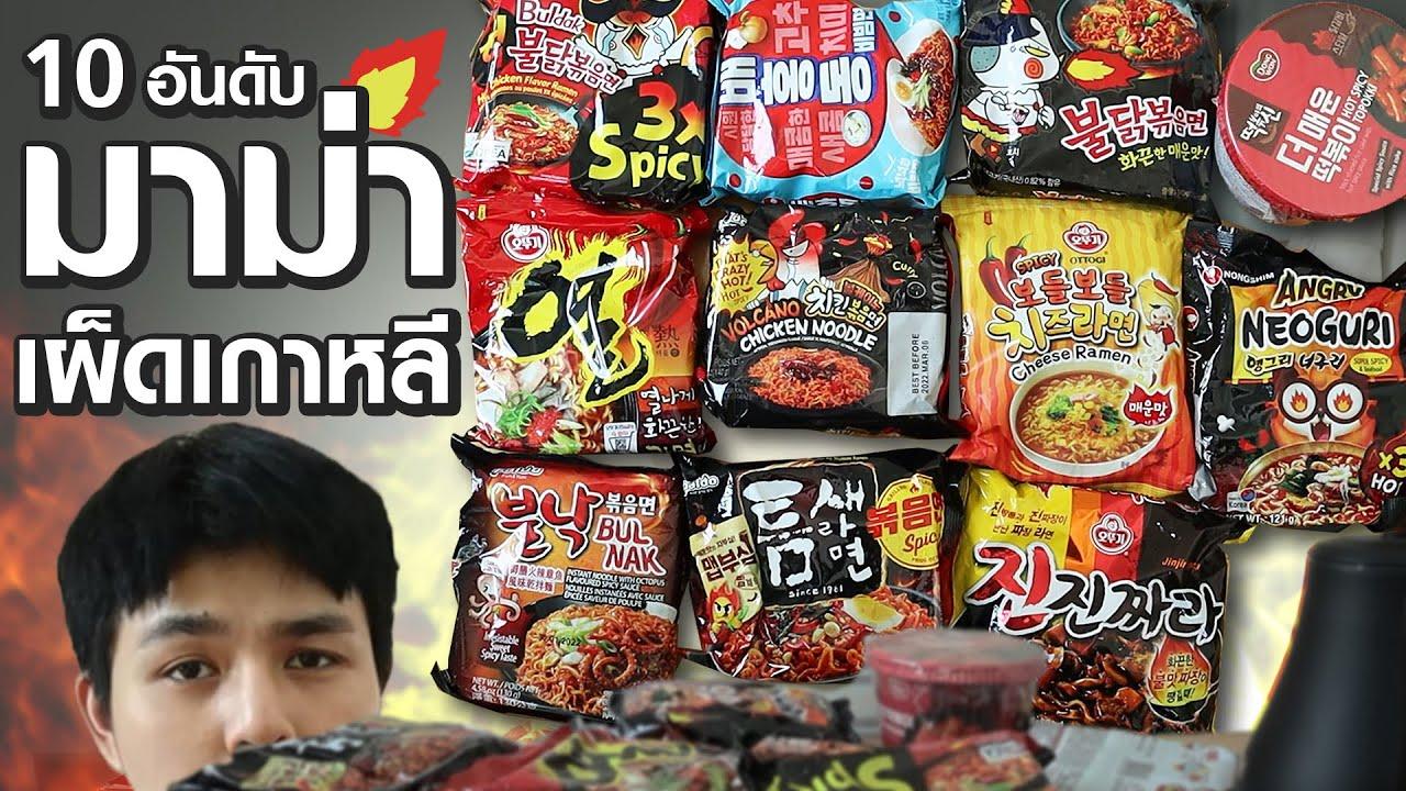 10 อันดับ มาม่าเผ็ดเกาหลี มีกี่แบบจะลองให้หมด !?