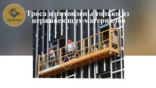 видео Аренда строительных люлек в Украине