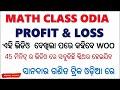 Proffit & Loss Trick odia || Odia math trick Profit and loss || profit and loss odia| digital odisha