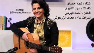 Repeat youtube video يتامى - شمه حمدان Shamma Hamdan