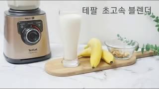 바나나스무디 만들기 (테팔 초고속블렌더 옵티믹스)