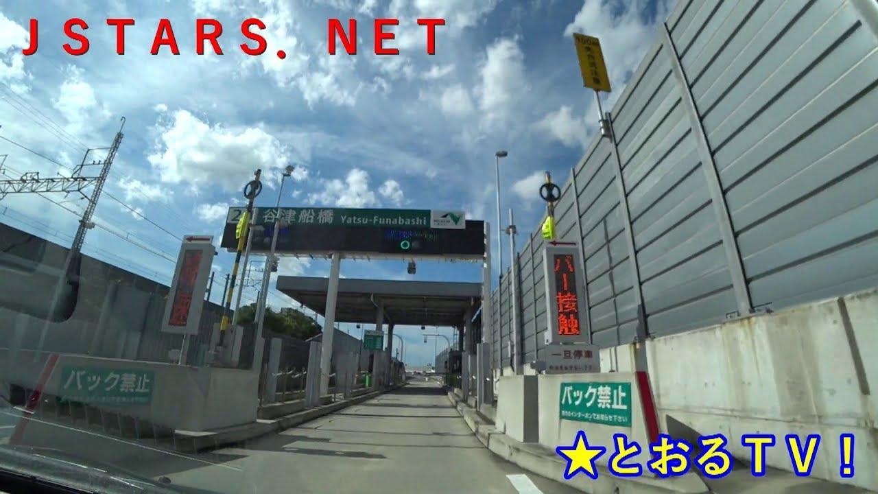 JSTARS.NET【東関道】【首都高速...