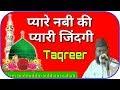 Taqreer _ Pyare nabi ki pyari zindagi _ Gulam mohiuddin subhani sahab