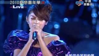 2010花蓮夏戀嘉年華演唱會 - 楊丞琳演唱理想情人和匿名的好友 Part 2