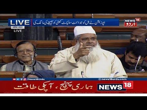 AIUDF's Badruddin Ajmal On Triple Talaq Bill In Parliament